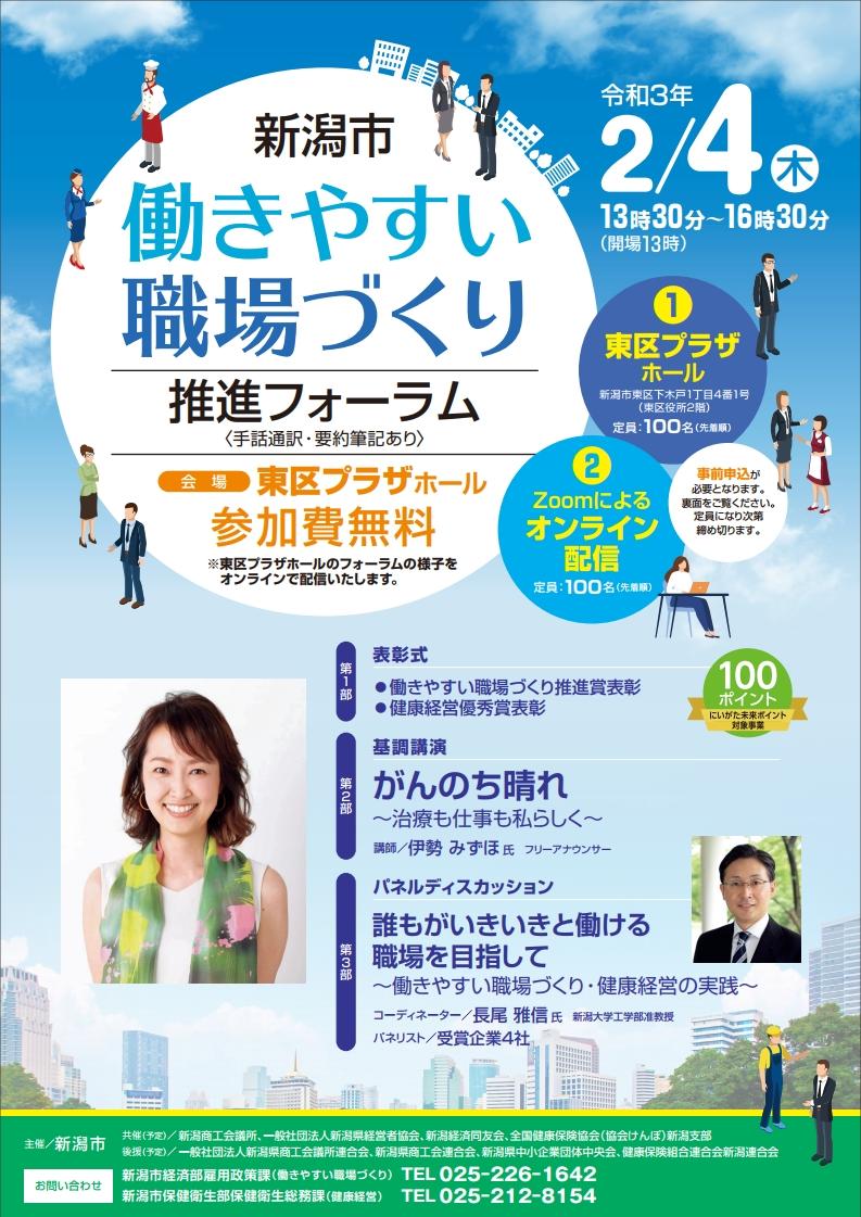 新潟市 働きやすい職場づくり推進フォーラム.pdf_page_1.png